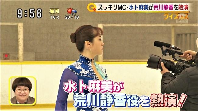 水卜麻美~荒川静香サン役での胸元パンパンのコスチューム姿がエロ過ぎ!0009shikogin