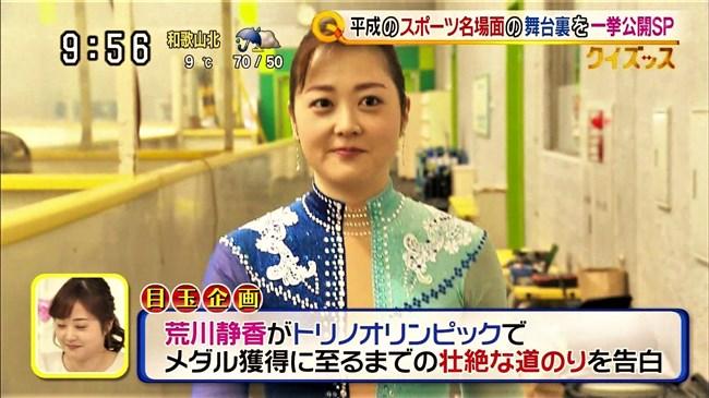 水卜麻美~荒川静香サン役での胸元パンパンのコスチューム姿がエロ過ぎ!0010shikogin