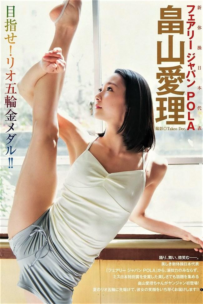 畠山愛理~丸見えな座りパンチラと乳首が見えちゃった超人女子のパフォーマンス!0012shikogin