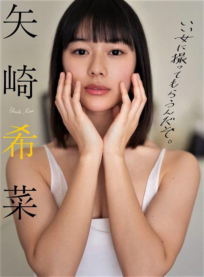 矢崎希菜~週プレの初グラビアは初々しい少女の可愛さがたっぷりで最高!0002shikogin
