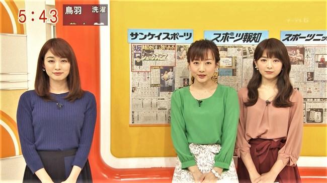 新井恵理那~普段は外にいてジャンパー姿がこの日だけはニット乳を全開に!0011shikogin
