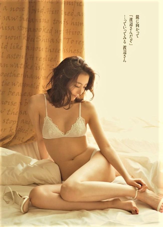 渡辺舞~写真集きれいな渡辺さんのエロ場面と旅サラダの超セクシーな水着姿!0013shikogin