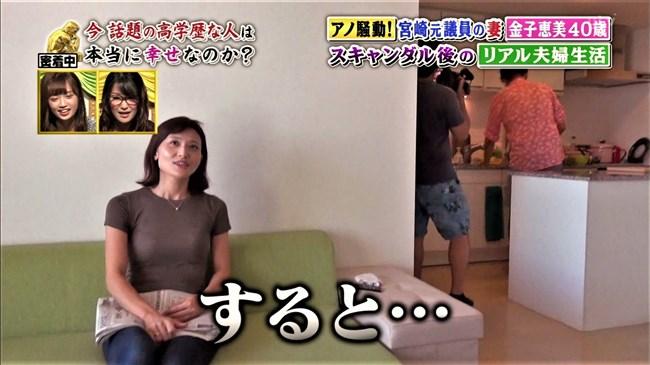 金子恵美~バイキングでの巨乳なニット服姿が美魔女っぽくて最高に興奮!0003shikogin