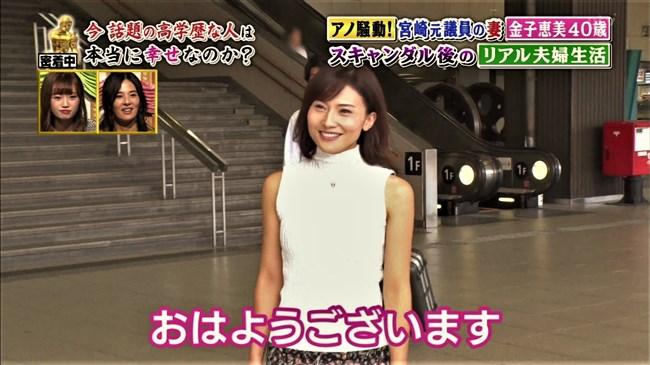 金子恵美~バイキングでの巨乳なニット服姿が美魔女っぽくて最高に興奮!0009shikogin