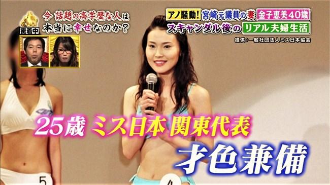 金子恵美~バイキングでの巨乳なニット服姿が美魔女っぽくて最高に興奮!0010shikogin