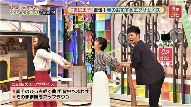 広瀬麻知子~サタ☆ハピぷらすでの着衣エクササイズで小振りなオッパイ強調!0011shikogin