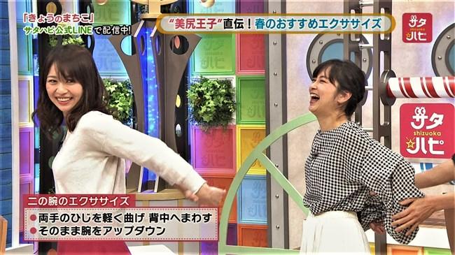 広瀬麻知子~サタ☆ハピぷらすでの着衣エクササイズで小振りなオッパイ強調!0012shikogin