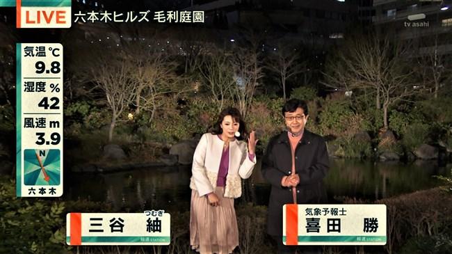 三谷紬~日曜日の報道ステーションでスカートが張り付き下半身があらわに!0002shikogin
