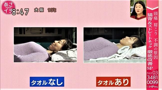 雨宮萌果~あさイチでニット服で寝転んだ姿がオッパイ強調で超エロかった!0011shikogin