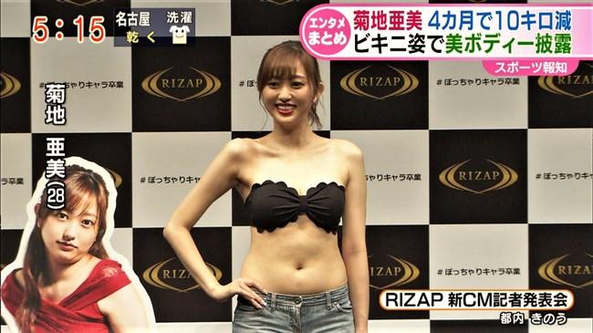 菊地亜美~ライザップのCMキャプが凄くエッチでビフォーアフター両方OK!0003shikogin