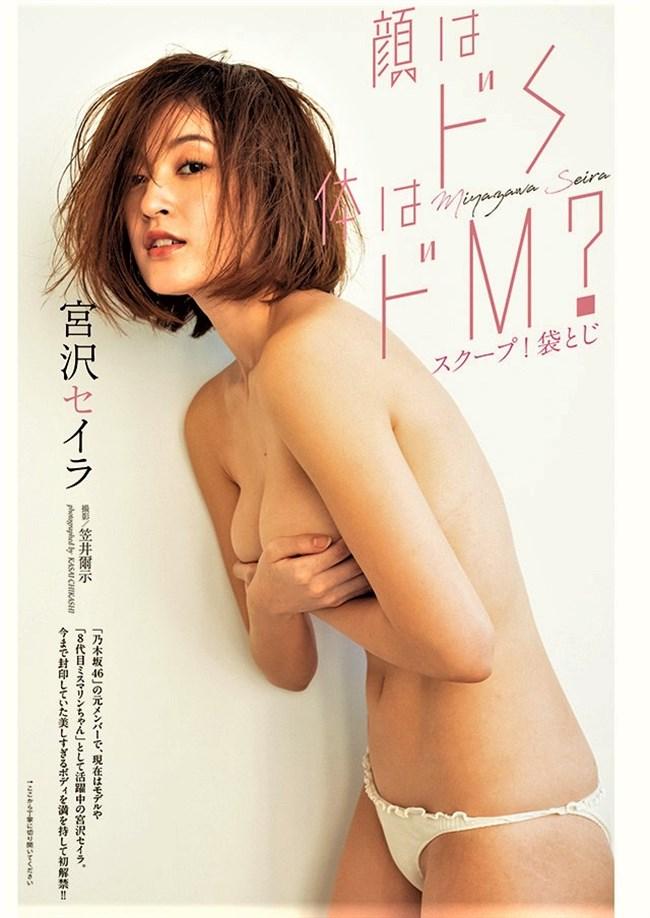 宮沢セイラ~週プレの最新グラビアは水着どころかセミヌードで横チチ丸見え!0002shikogin