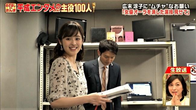 久慈暁子~探偵キングと平成エンタメでの胸の膨らみと透け透けルック!0010shikogin