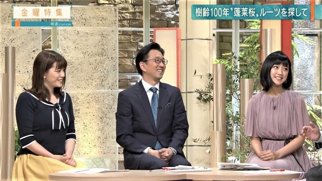 三谷紬~最近凄くより太った気が。。。報道ステーションでの最後は涙ぐむ!0013shikogin