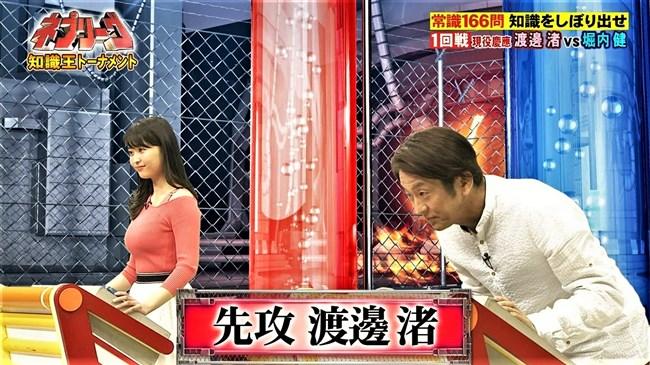 渡邊渚~現役慶応大生の才色兼備タレントは巨乳でスタイル抜群エロボディー!0010shikogin