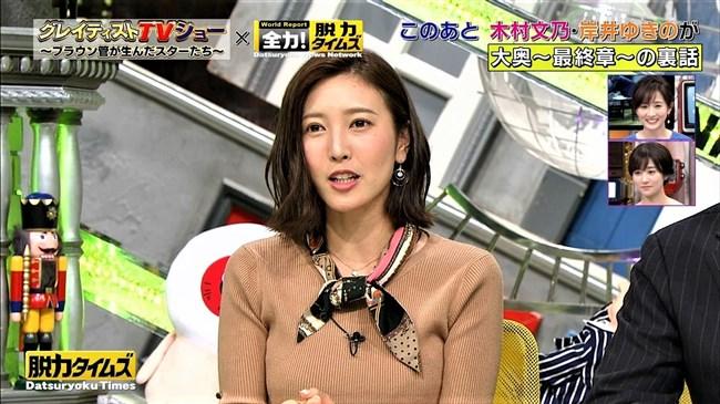 小澤陽子~全力!脱力タイムズでの最近のニット服オッパイ強調はやっぱ凄い!0006shikogin