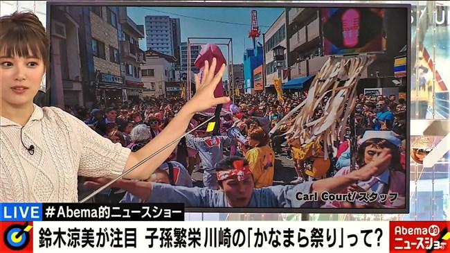 三谷紬~Abema的ニュースショーでオッパイがデカいと指摘され爆笑される!0007shikogin