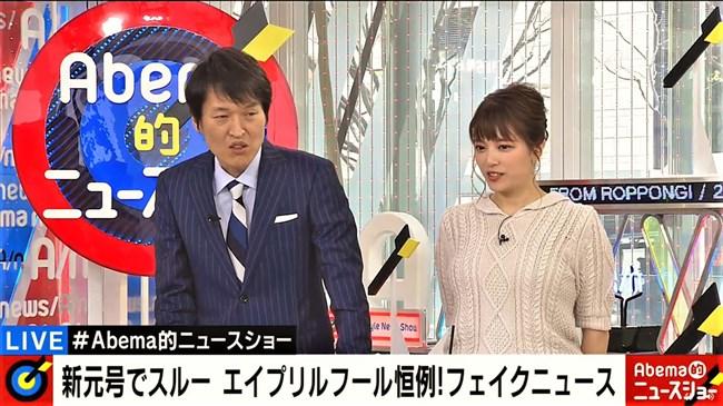 三谷紬~Abema的ニュースショーでオッパイがデカいと指摘され爆笑される!0009shikogin