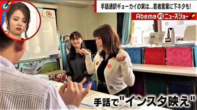 三谷紬~Abema的ニュースショーでオッパイがデカいと指摘され爆笑される!0011shikogin