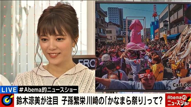 三谷紬~Abema的ニュースショーでオッパイがデカいと指摘され爆笑される!0006shikogin