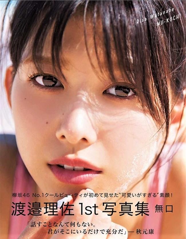渡邉理佐[欅坂46]~白水着姿を含む1st写真集「無口」がベストセラーで売れ過ぎてる!0002shikogin