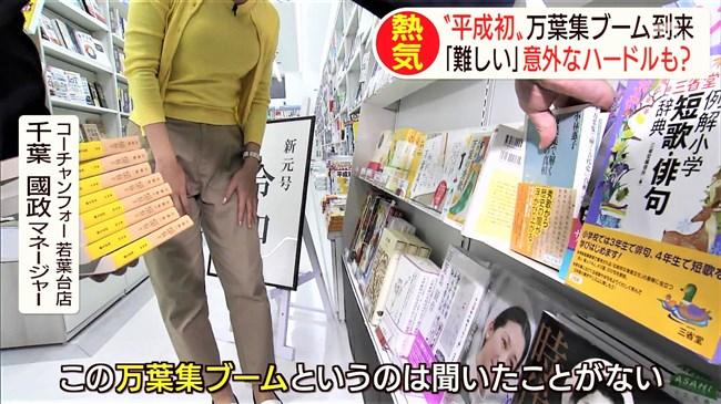 矢島悠子~黄色のニット服でたわわに実ったオッパイを強調しまくってます!0004shikogin