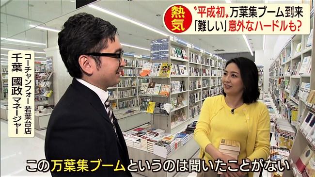 矢島悠子~黄色のニット服でたわわに実ったオッパイを強調しまくってます!0005shikogin