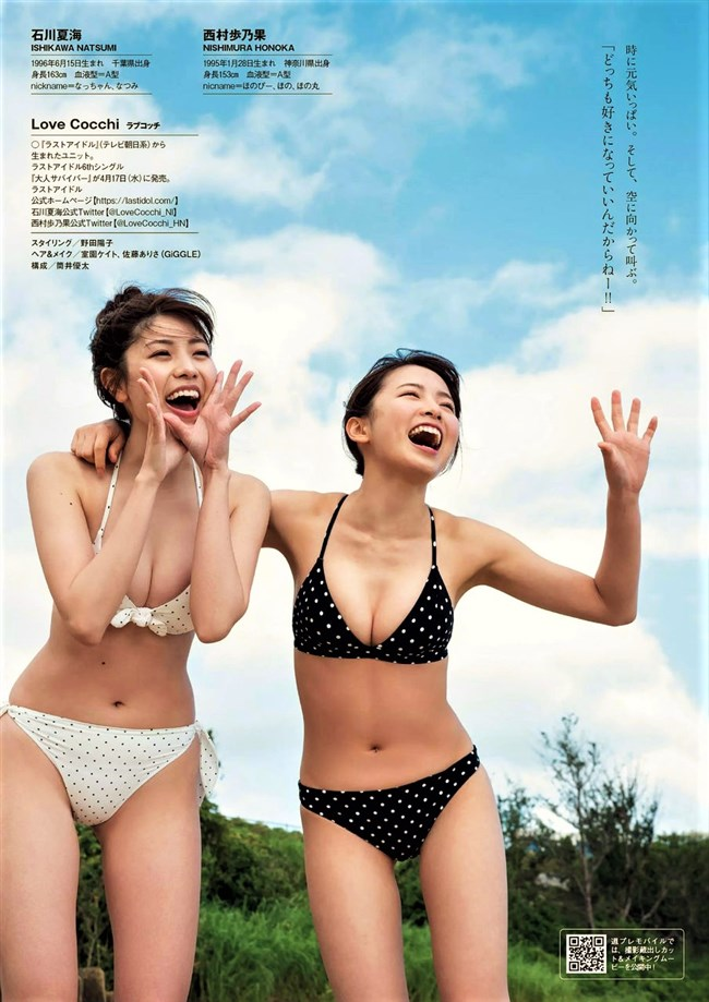石川夏海~ラスアイLoveCocchiの西村歩乃果チャンとの水着グラビアが凄い!0013shikogin