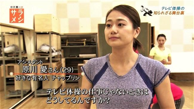 原川愛~NHKみんなの体操で高畑充希に似たムッチリ美人が男性を夢中にしている!0017shikogin