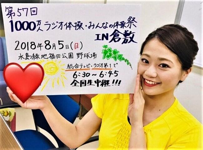 原川愛~NHKみんなの体操で高畑充希に似たムッチリ美人が男性を夢中にしている!0018shikogin