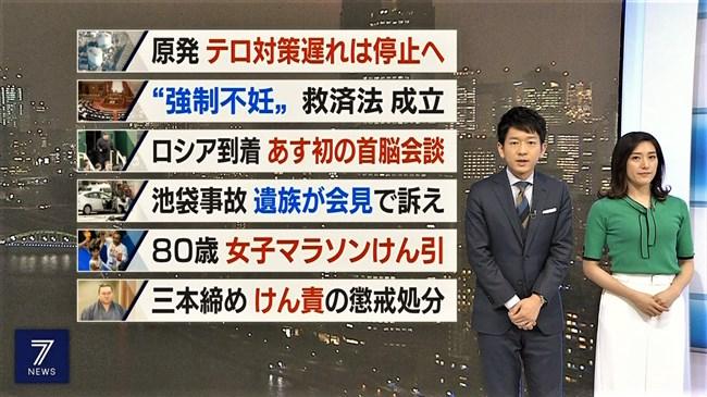 上原光紀~NHKニュース7にてニット服で窮屈そうに抑えつけられているオッパイ!0003shikogin