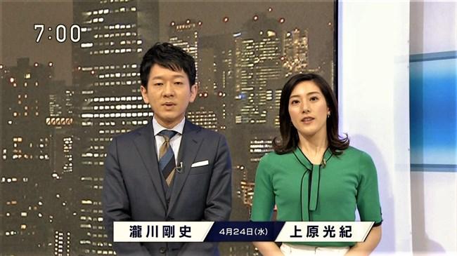 上原光紀~NHKニュース7にてニット服で窮屈そうに抑えつけられているオッパイ!0013shikogin