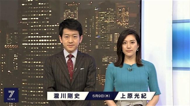 上原光紀~NHKニュース7にてニット服で窮屈そうに抑えつけられているオッパイ!0002shikogin