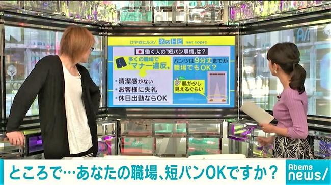大木優紀~AbemaNewsでのニット服姿の胸元が巨大過ぎてエロさしか感じない!0003shikogin