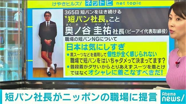 大木優紀~AbemaNewsでのニット服姿の胸元が巨大過ぎてエロさしか感じない!0004shikogin