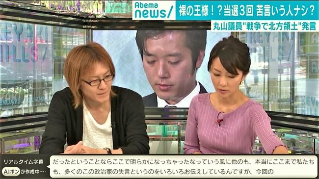 大木優紀~AbemaNewsでのニット服姿の胸元が巨大過ぎてエロさしか感じない!0008shikogin