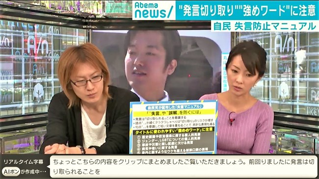 大木優紀~AbemaNewsでのニット服姿の胸元が巨大過ぎてエロさしか感じない!0010shikogin