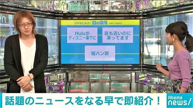 大木優紀~AbemaNewsでのニット服姿の胸元が巨大過ぎてエロさしか感じない!0012shikogin