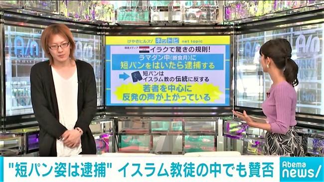 大木優紀~AbemaNewsでのニット服姿の胸元が巨大過ぎてエロさしか感じない!0013shikogin