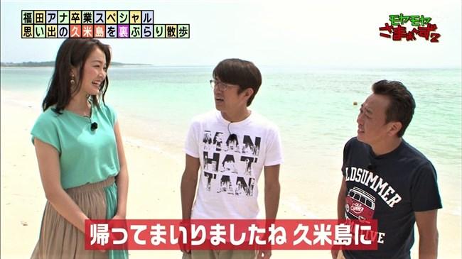 福田典子~モヤモヤさまぁ~ず2卒業ロケの久米島でスカートの中を見せてくれました!0018shikogin