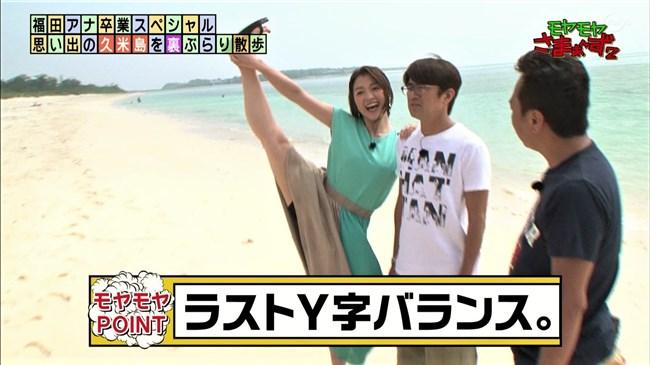 福田典子~モヤモヤさまぁ~ず2卒業ロケの久米島でスカートの中を見せてくれました!0020shikogin