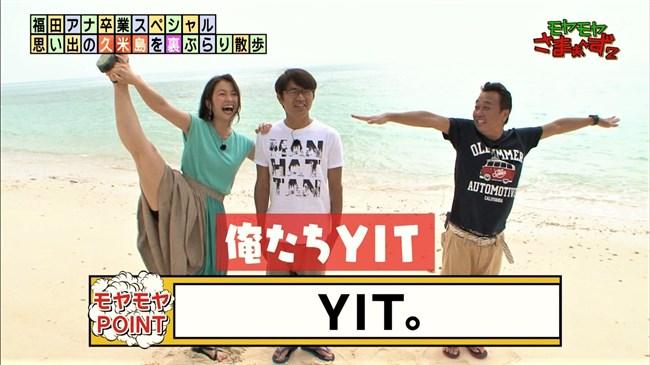福田典子~モヤモヤさまぁ~ず2卒業ロケの久米島でスカートの中を見せてくれました!0021shikogin