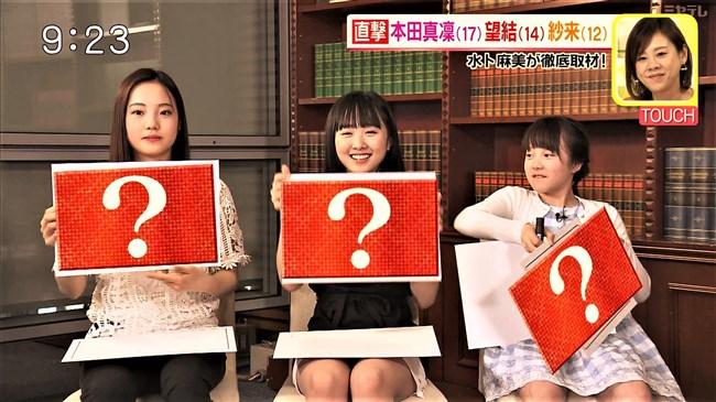 本田望結~スッキリの3姉妹インタビューで見せた完璧な白パンチラは永遠の保存版!0012shikogin
