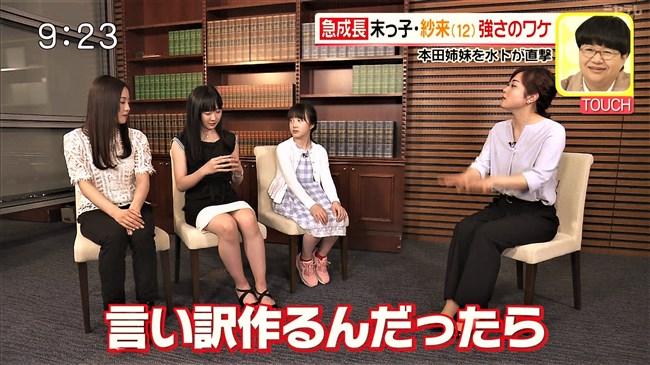 本田望結~スッキリの3姉妹インタビューで見せた完璧な白パンチラは永遠の保存版!0013shikogin