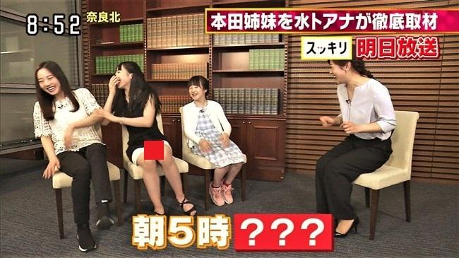 本田望結~スッキリの3姉妹インタビューで見せた完璧な白パンチラは永遠の保存版!0003shikogin - コピー - コピー