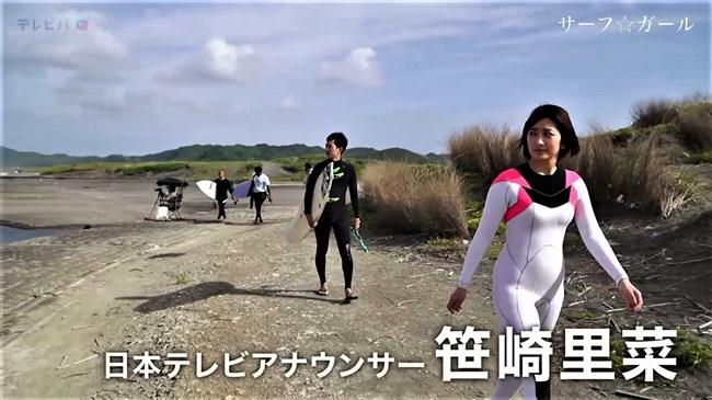 笹崎里菜~あまりにエロかったサーフ☆ガール第2弾はパンティーの形クッキリ編!0002shikogin