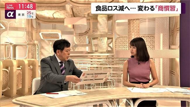 三田友梨佳~ノースリーブ服でワキからチラチラ見えるアンダーがエロくて興奮!0012shikogin