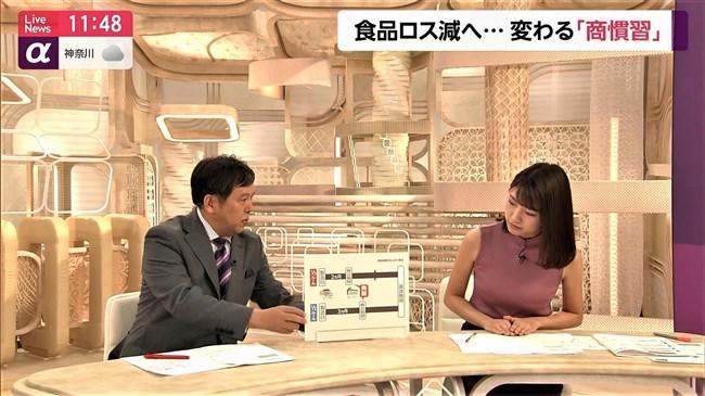 三田友梨佳~ノースリーブ服でワキからチラチラ見えるアンダーがエロくて興奮!0013shikogin