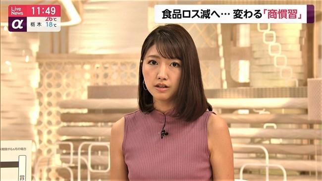 三田友梨佳~ノースリーブ服でワキからチラチラ見えるアンダーがエロくて興奮!0014shikogin
