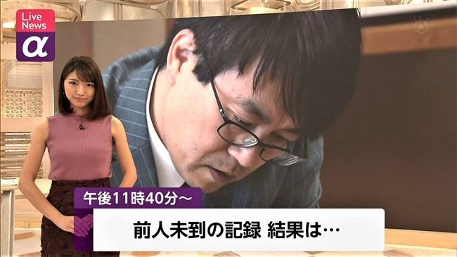 三田友梨佳~ノースリーブ服でワキからチラチラ見えるアンダーがエロくて興奮!0002shikogin