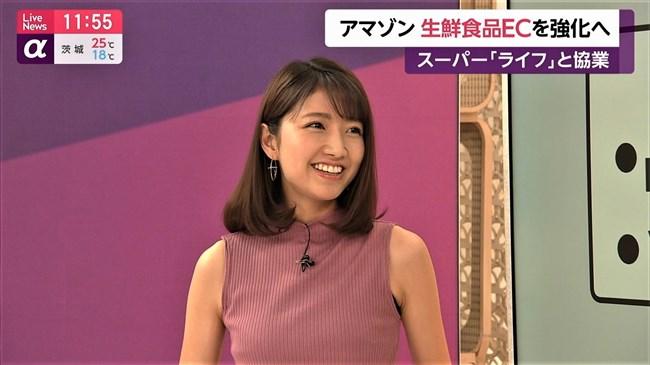 三田友梨佳~ノースリーブ服でワキからチラチラ見えるアンダーがエロくて興奮!0004shikogin